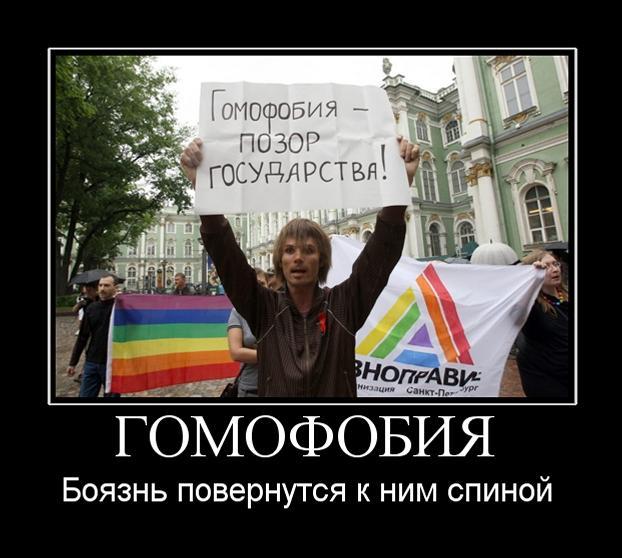 геем быть плохо: